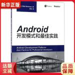 Android开发模式和实践 (美)Phil Dutson(菲尔 达特森),李雄