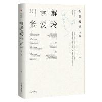 读解张爱玲――华美苍凉 万燕 中华书局 9787101125528