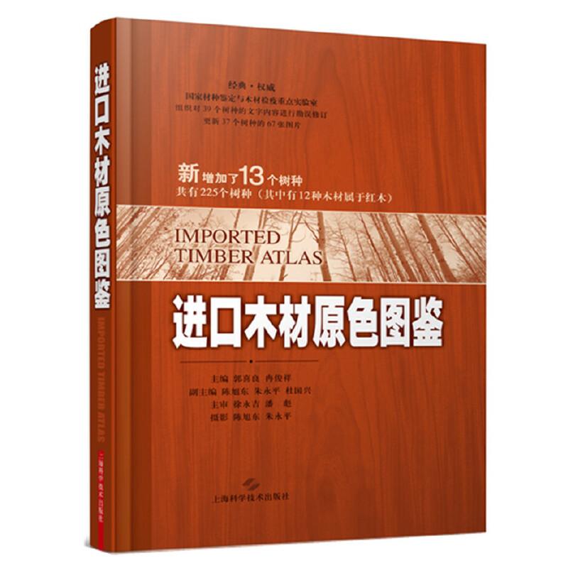 进口木材原色图鉴 十多年来广受对外贸易、木材经营管理和加工业人士的好评,填补了我国进口木材原色图鉴资料的空白,促进进口木材在国内市场的开发利用。