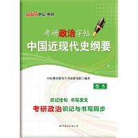 中公考研政治字帖中国近现代史纲要