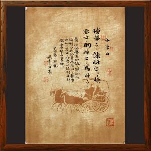 《中庸句》中书协会员,山东省书协理事杨法孝,发货为画芯R1228