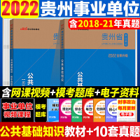 贵州事业单位考试用书 公共基础知识综合知识教材历年真题2本 中公2021贵州省事业考试用书 公共基础知识教材历年真题试卷