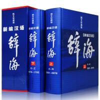 辞海(16开精装 上下册) 新编现代汉语辞海词典 词典 现代汉语词典 汉语辞海 汉语工具书