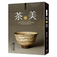 【中商原版】茶与美 台版原版 柳宗悦 柳宗�� 日日�W