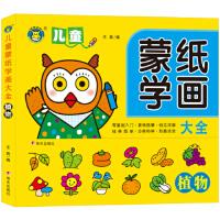 【二手旧书9成新】植物-儿童蒙纸学画大全-王爽-9787533292812 明天出版社