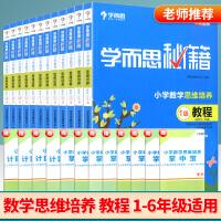 全套12册 学而思秘籍 小学数学思维培养教程 1-12级 一二三四五六年级/123456年级 上册+