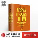 巨人的工具 蒂姆 费里斯著 112个人生问题和答 施瓦辛格做序推荐 21世纪的穷查理宝典 中信出版 正版书籍 中文版