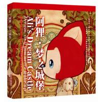 阿狸 梦之城堡:精装特别限定本(再版)徐翰时代文艺出版社9787538737875