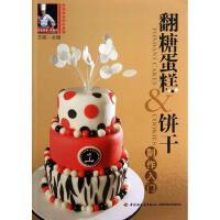 【正版全新直发】翻糖蛋糕&饼干制作入门王森 编9787501993505中