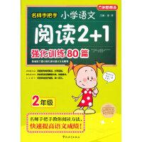 名师手把手小学语文阅读2+1强化训练80篇(2年级)