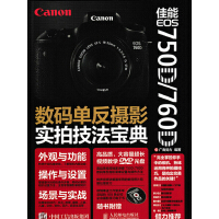 佳能 EOS 750D/760D数码单反摄影实拍技法宝典