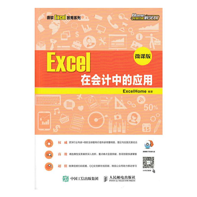 Excel 在会计中的应用 微课版 从入门到精通
