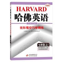 哈佛英语完形填空巧学精练 七年级(上)2021秋