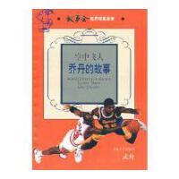 【正版二手书旧书9成新】空中飞人:乔丹的故事武舟;何承伟上海文艺出版社