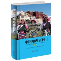 中国地理百科 精装全书 儿童6-12岁阅读中华风土人情知识建立环境保护意识小学生课外阅读书籍4-6年级成人青少年版阅读
