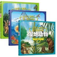 让孩子着迷的第一堂自然课3册 农田动物湿地动物海底世界十万个为什么绘本儿童科普读物启蒙故事书小学生课外图书籍少儿百科全