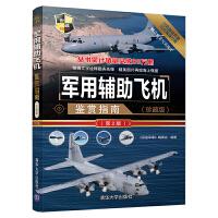 正版全新 世界武器鉴赏系列:军用辅助飞机鉴赏指南(珍藏版)(第2版)