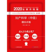 妇产科学(中级)模拟试卷 2020版