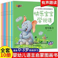 快乐宝宝学说话(全10册)0-3岁快乐宝宝学说话语言启蒙书 婴幼儿启蒙认知图画绘本 一到两岁儿童宝宝看图识字有声读物亲子