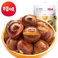 【百草味_笑口板栗120gx3袋 】休闲零食 坚果干果 带壳熟栗子 特产 即食香糯