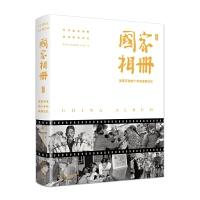国家相册――改革开放四十年的家国记忆