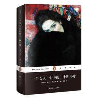 一个女人一生中的二十四小时(企鹅经典)(精装) [奥地利]斯蒂芬・茨威格,高中甫 9787532157174 上海文艺
