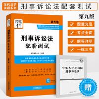 正版现货 刑事诉讼法配套测试 第九版 中国法制出版社