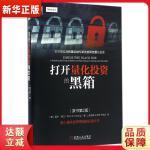 打开量化投资的黑箱(原书第2版) [美]里什・纳兰(Rishi K. Narang) 机械工业出版社978711153