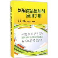 【全新直发】新编食品添加剂应用手册 孙平 主编