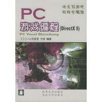PC游戏编程 快乐写游戏-轻松学编程,CG实验室 编著,重庆大学出版社【正版图书,达额立减】