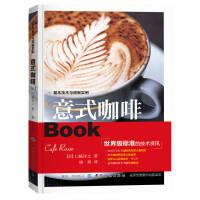 意式咖啡 【正版图书,品质无忧】