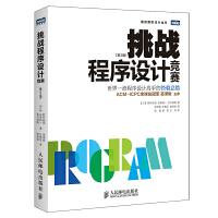 挑战程序设计竞赛 (第2版)【程序设计高手的经验总结,ACM-ICPC全球总冠军巫泽俊主译】