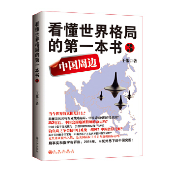 """看懂世界格局的第一本书3:中国周边(签名本)(揭秘美国三十年东亚战略布局、详解日本2030年""""肢解中国""""计划)"""