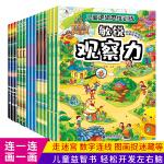 儿童逻辑思维训练(15册 升级版)3-8岁左右脑开发 游戏引导思维 兴趣挖掘潜力