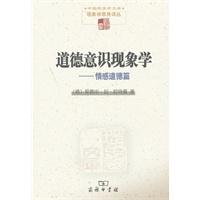 道德意识现象学-情感道德篇 (德)哈特曼,倪梁康 9787100085366