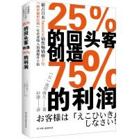 正版 25%的回头客创造75%的利润 霸占日本Amazon销售畅销榜十年 管理书籍说话技巧 销售心理学 公司管理学销售