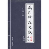 藏外佛教文献 第二编 总第十三辑 方广�_ 9787300125305 中国人民大学出版社