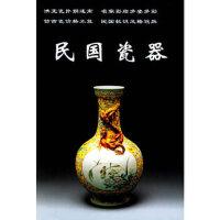 民国瓷器/老古董丛书铁源中国工商联合出版社9787801005403