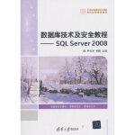数据库技术及安全教程――SQL Server 2008 尹志宇、郭晴、李青茹、解春燕、于富强、陈敬利 清华大学出版社