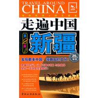 走遍中国新疆(第2版)