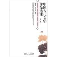 中国古代文学作品选注(第二版)