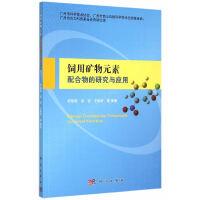 饲用矿物元素配合物的研究与应用