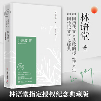 苏东坡传(林语堂纪念典藏精装版)(1-9年级必读书单)