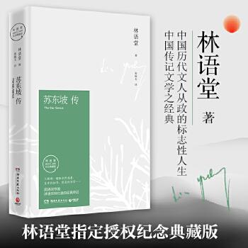 苏东坡传(林语堂精装2018版)(pdf+txt+epub+azw3+mobi电子书在线阅读下载)