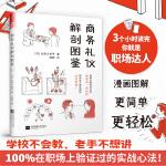 商务礼仪解剖图鉴(图解式的商务礼仪,更简单、更轻松!助你的职场生活游刃有余!)