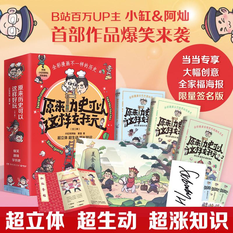 """原来历史可以这样好玩 全三册(当当独家签名+海报,超涨知识!爆笑趣味学历史!超生动、超立体、超有趣再现历史场景!) B站百万up主,恰饭之王""""小缸和阿灿""""首套图书作品!全彩漫画古代中国的饮食史!几乎每页都有一个大家会心一笑的梗,同时又有扎实的历史事实基础,在哈哈大笑中通晓中国历史。附赠小缸和阿灿定制食贴!"""