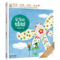 安安的蜻蜓 殷健灵 9787514316148 现代出版社【直发】 达额立减 闪电发货 80%城市次日达!