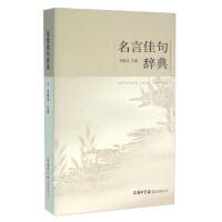 名言佳句辞典 刘振远 9787517601258 商务印书馆国际有限公司[爱知图书专营店]