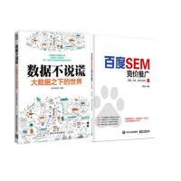百度SEM竞价推广:策略、方法、技巧与实战+数据不说谎:大数据之下的世界;城市数据团网络营销教程书籍 搜索引擎营销 s