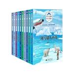 """正版全新 位梦华""""冰雪北极科学探险""""典藏书系(套装全10册)"""